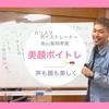【10月】鳥山真翔ワークショップ日程