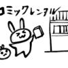 ついに天王寺にコミックレンタルが!