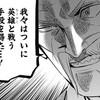 【漫画感想】イビルヒーローズ 第9話「ミラージュ仮面①」