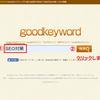 SEO|goodkeywordキーワード選定ツールの目的と使い方