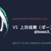 【SHOWROOM VSシリーズVol.6】VSぼーさん編
