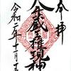 大井蔵王権現神社(東京・品川区)の御朱印