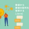 Javaで数値から1桁ずつの数値配列に変換する(109を1,0,9の配列に変換する)