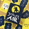 簡単なボードゲーム紹介【コンプレックス人狼】