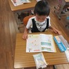 1年生:算数 引き算練習