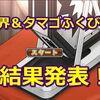 【モンパレ】異界15連!タマゴ3連のふくびき結果