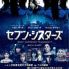 『セブン・シスターズ』感想 ノオミ・ラパスが1人7役を演じる近未来SF作品 ※ネタバレあり