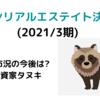 ジャパンリアルエステイト投資法人決算分析!!(2021年3月期)
