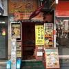 横須賀で1番美味しいカレー屋さん【ニルヴァーナ】