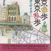 文士の居た町を歩く 東京遊歩 東京乱歩