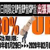 WEB限定出張買取用クーポン券2020年02月01日号 : 買取価格30%UP | 4日間限定 | LP盤・EP盤・SP盤 2020年01月29日~02月01日 迄 #bookschannel #LP買取 #EP買取 #出張買取