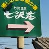 CDPジャパン厚木支社と七沢荘に行った❗