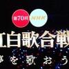 2019年、第70回NHK紅白歌合戦!今年も感想を書いちゃいます!