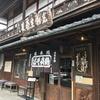 【滋賀グルメ】300年愛されたこだわりのお蕎麦!比叡山延暦寺のお膝元「坂本」で守り抜かれた「本家鶴喜そば」に行ってきました-優しい味でお店の雰囲気も最高-