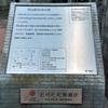 姫路城十景(6):「男山配水池公園(山頂)」