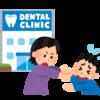 日本小児歯科学会の『子ども虐待防止対応ガイドライン』での母親への目線が素晴らしい