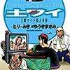 ゆうきまさみ+とり・みき『土曜ワイド殺人事件』『新・土曜ワイド殺人事件』