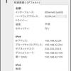 UbuntuではUSBテザリングモードなAndroidデバイスを繋ぐと自動的にDHCPとかやってくれる