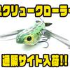 【アチック】デッドスロー専用設計のクローラーベイト「スクリュークローラー」通販サイト入荷!