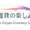 仮想通貨の楽しみ方