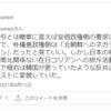日本人ヘイトのサンプル**@usaanpe