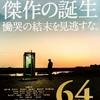 映画「64 ロクヨン」(前編)佐藤浩市・滝藤賢一・永瀬正敏・瑛太
