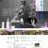 4/8(日)「花まつり」 名古屋初期仏教Day(更新3/23)