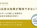 【9月25日(水)開催】SNS広告は効果が期待できない?! 〜スモールチームや個人に効果的なSNS・広告の活用法を学ぼう〜
