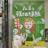 首都圏の書店70店舗で遊べる無料謎解き『ルネと残された手紙』の感想