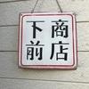 横浜 元町の美味しいラーメン【下前商店】