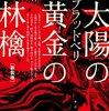 太陽の黄金の林檎/レイ・ブラッドベリ