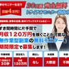 【20日間完全無料】トライアルモニター募集中!