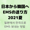 【EMS】日本から韓国へのEMSの送り方