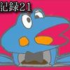 実戦記録-21 -異世界転生系アニメって-