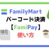 FamilyMart スマホ決済 【FamiPay ファミペイ】 使い方
