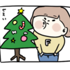 離婚前に買ったクリスマスツリーを処分しようと思う。