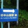 10/20 会津若松~大山宿~福島