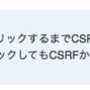 id:hasegawayosukeさん URLみれば明らかにCSRFとわかったり不穏さを感じるような物も、短縮URLによって消えるし、それはつまり無駄なリスク増えるよねみたいな感じのニュアンスで書いたつもりです