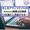 もしもアフィリエイトのAmazon提携は記事数10未満だと否認される!