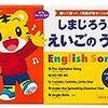 【英語の歌・乳幼児向け】しまじろうの えいごの うた English Songs (しまじろうの歌えほん)