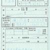渋谷からこどもの国への乗車券