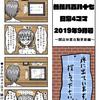 谷川八百八十七(再)4コマ~その4~【はじめてのしちょう編】