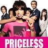 プライスレス【PRICELE$S~あるわけねぇだろ、んなもん!】平成24年のキムタクドラマ【あらすじと感想】