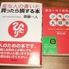 本2冊無料でプレゼント!(3347冊目)