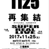 11月25日に北上市で歌います!