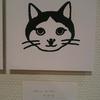 さかざきちはるのおしごと展@吉澤ガーデンギャラリー