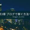 ブロガーの人 まとめ第3章 ブログで稼ぐ方法~1話~