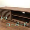 ニトリで子供部屋用の「テレビボード」購入しました
