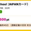 【ハピタス】Yahoo! JAPANカードで500pt(500円)♪ 最大10,000円相当のポイントプレゼントも!