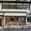 【さらさ麸屋町】京都でお得でボリューム満点💯ランチ🍴を食べたい‼️